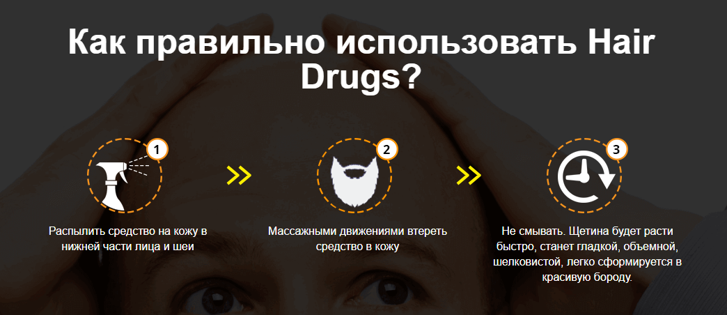 Hair Drugs инструкция